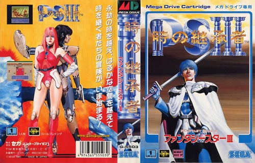 Phantasy_Star_III__JAP_.jpg